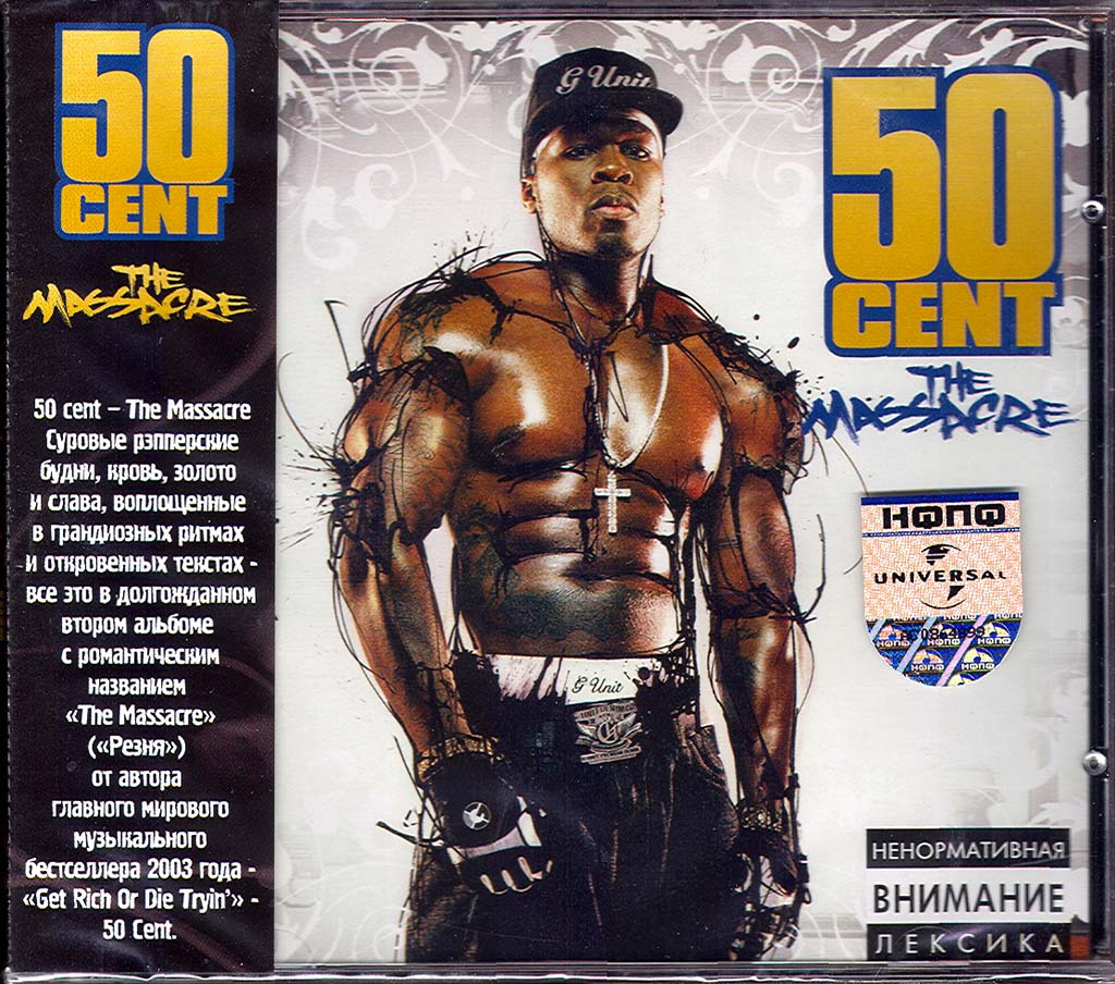 50 Cent CD in Russian